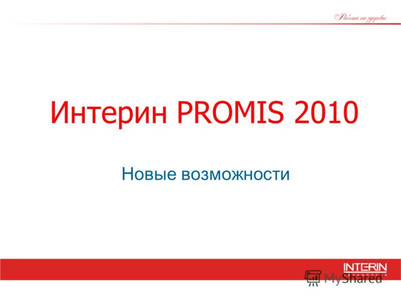Интерин PROMIS 2010 Новые возможности