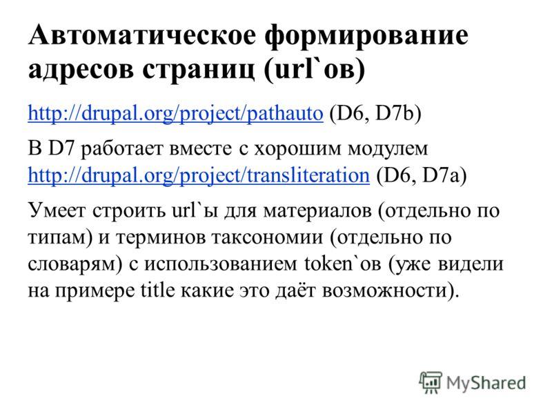 Автоматическое формирование адресов страниц (url`ов) http://drupal.org/project/pathautohttp://drupal.org/project/pathauto (D6, D7b) В D7 работает вместе с хорошим модулем http://drupal.org/project/transliteration (D6, D7a) http://drupal.org/project/t
