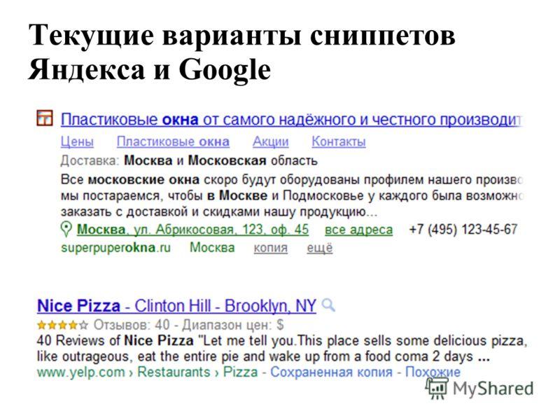 Текущие варианты сниппетов Яндекса и Google