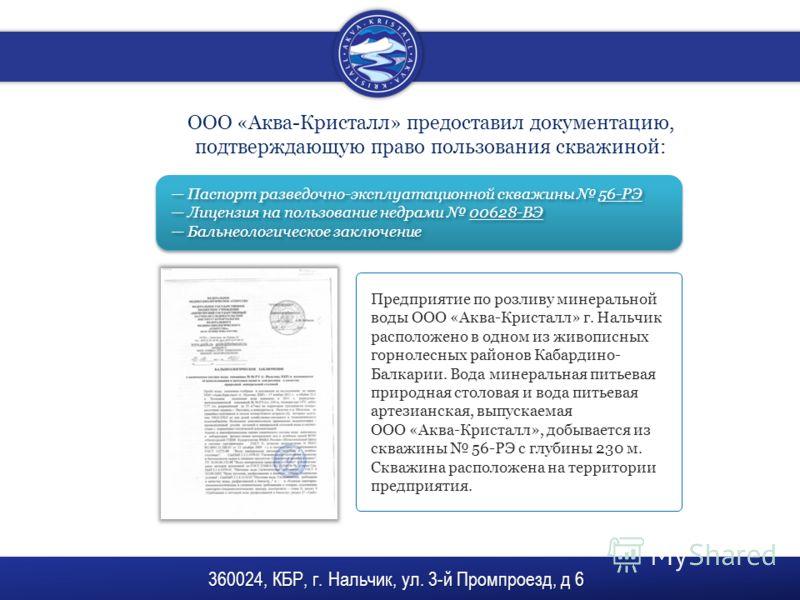 право пользования знаком сертификации