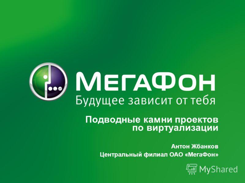 MegaFon | Presentation title here | 5/8/2013 1 Подводные камни проектов по виртуализации Антон Жбанков Центральный филиал ОАО «МегаФон»