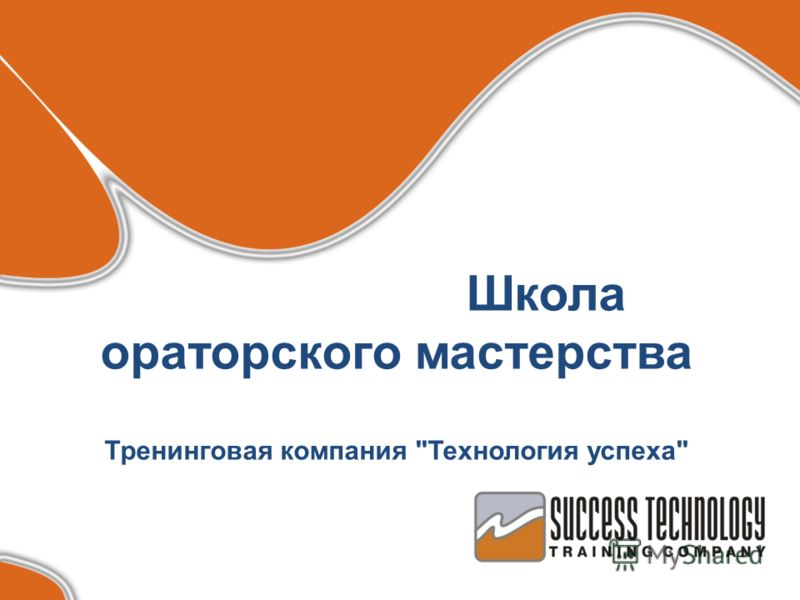 Школа ораторского мастерства Тренинговая компания Технология успеха