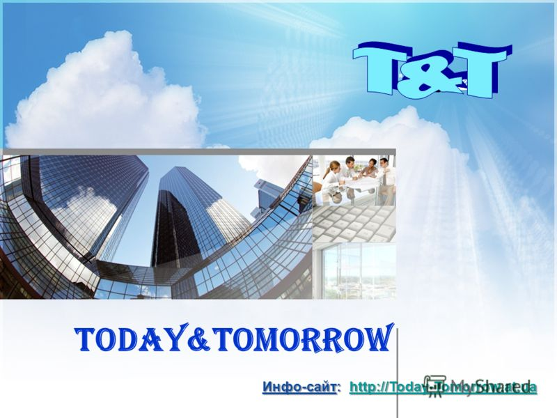 Today&Tomorrow Инфо-сайт: http://Today-Tomorrow.at.ua http://Today-Tomorrow.at.ua