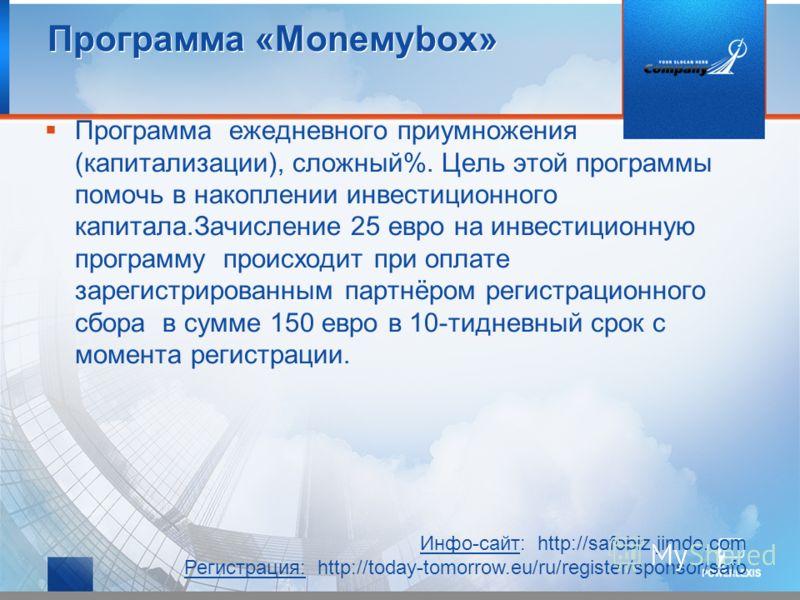 Программа «Moneмybox» Программа ежедневного приумножения (капитализации), сложный%. Цель этой программы помочь в накоплении инвестиционного капитала.Зачисление 25 евро на инвестиционную программу происходит при оплате зарегистрированным партнёром рег