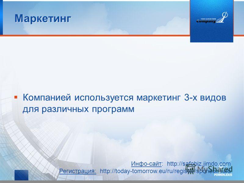 Маркетинг Компанией используется маркетинг 3-х видов для различных программ Инфо-сайт: http://safobiz.jimdo.com Регистрация: http://today-tomorrow.eu/ru/register/sponsor/safo