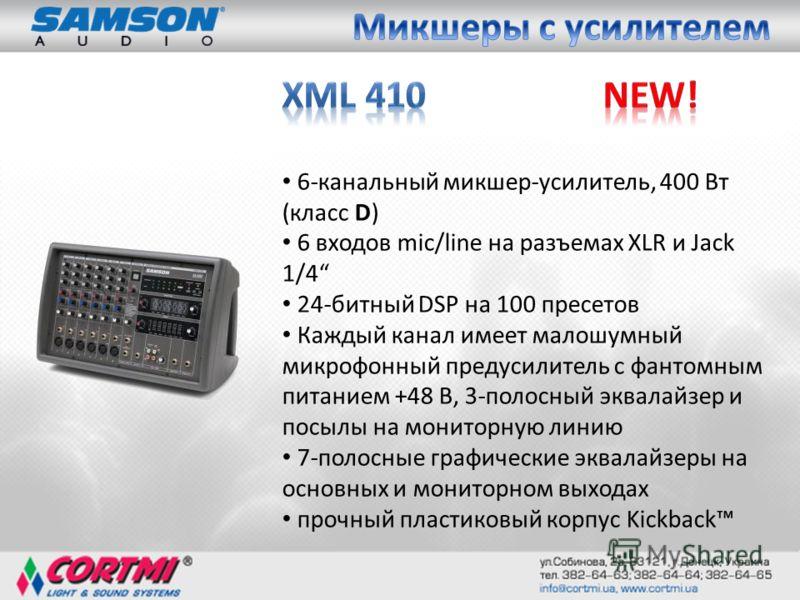 6-канальный микшер-усилитель, 400 Вт (класс D) 6 входов mic/line на разъемах XLR и Jack 1/4 24-битный DSP на 100 пресетов Каждый канал имеет малошумный микрофонный предусилитель с фантомным питанием +48 В, 3-полосный эквалайзер и посылы на мониторную