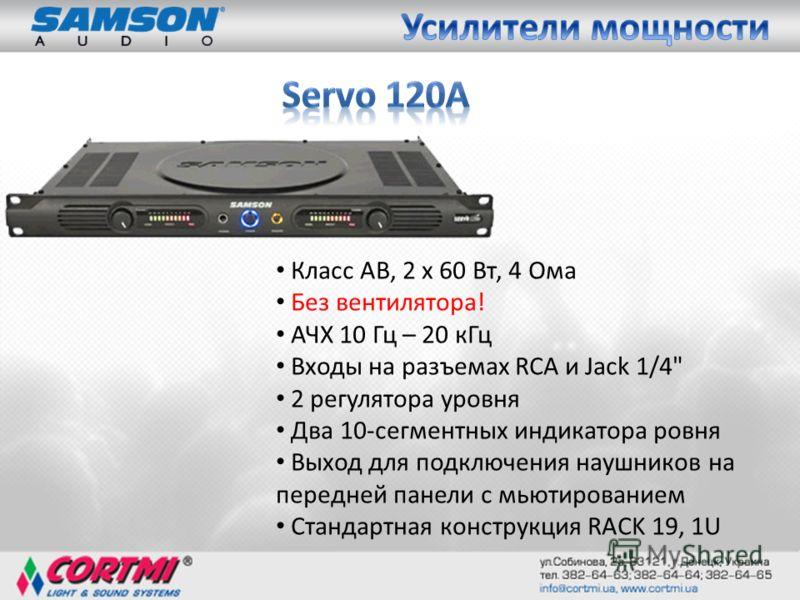 Класс АВ, 2 х 60 Вт, 4 Ома Без вентилятора! АЧХ 10 Гц – 20 кГц Входы на разъемах RCA и Jack 1/4