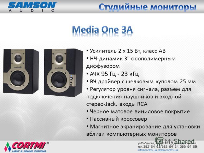 Усилитель 2 х 15 Вт, класс АВ НЧ-динамик 3