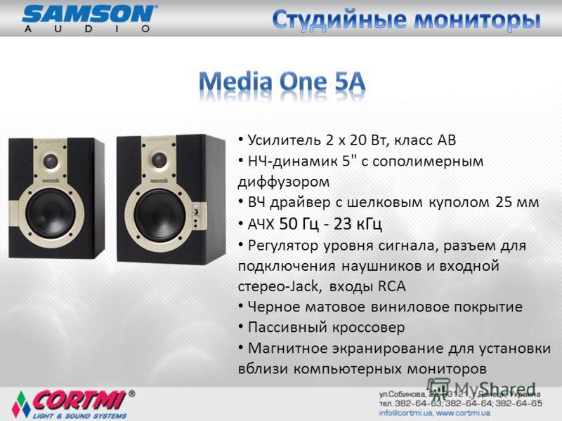 Усилитель 2 х 20 Вт, класс АВ НЧ-динамик 5
