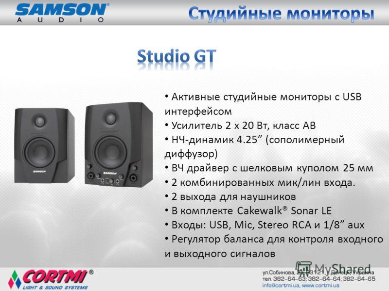 Активные студийные мониторы с USB интерфейсом Усилитель 2 x 20 Вт, класс АВ НЧ-динамик 4.25 (сополимерный диффузор) ВЧ драйвер с шелковым куполом 25 мм 2 комбинированных мик/лин входа. 2 выхода для наушников В комплекте Cakewalk® Sonar LE Входы: USB,