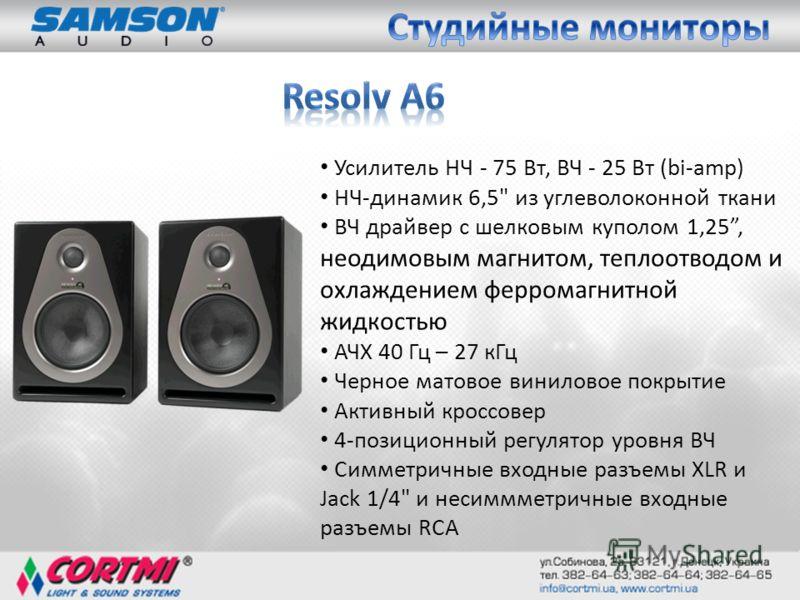 Усилитель НЧ - 75 Вт, ВЧ - 25 Вт (bi-amp) НЧ-динамик 6,5
