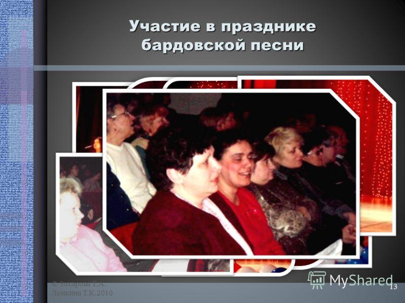 Участие в празднике бардовской песни © Захарова Т.А. Лонкина Т.К.2010 13
