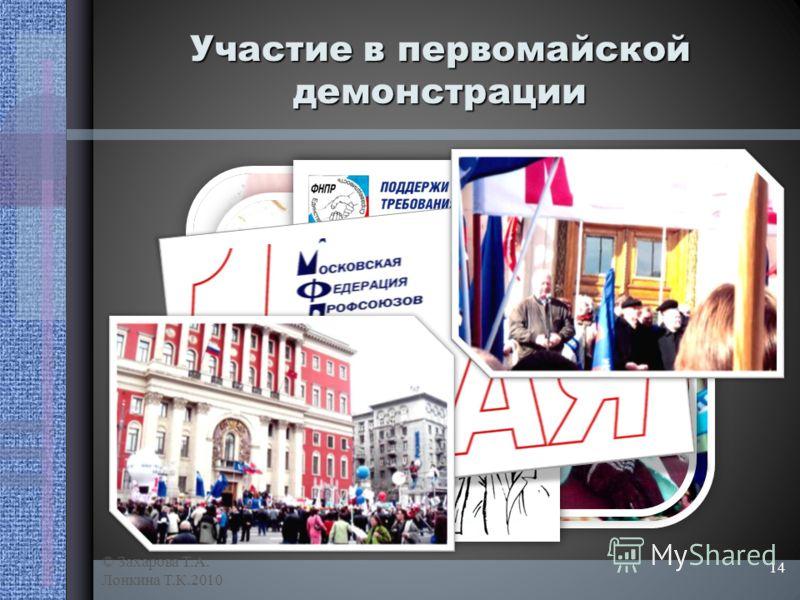 Участие в первомайской демонстрации © Захарова Т.А. Лонкина Т.К.2010 14
