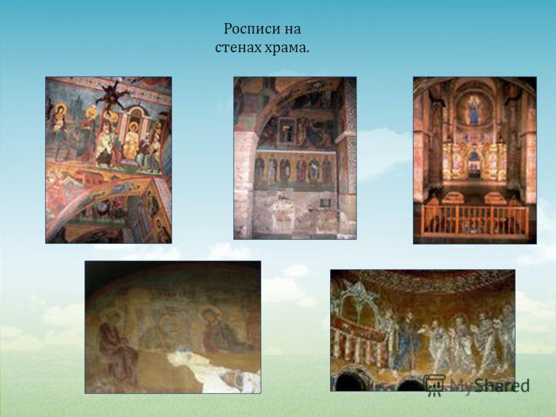 Росписи на стенах храма.