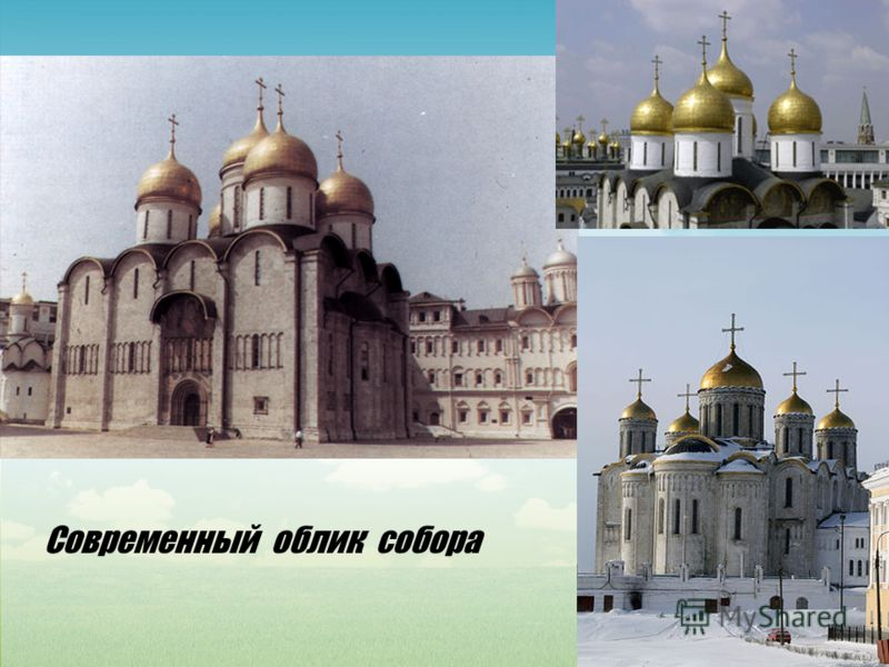 Современный облик собора