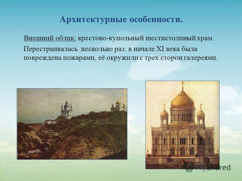 Архитектурные особенности. Внешний облик: крестово-купольный шестистолпный храм. Перестраивалась несколько раз: в начале ХI века была повреждена пожарами, её окружили с трех сторон галереями.