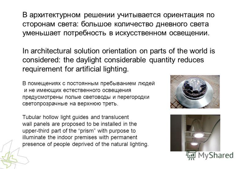 В архитектурном решении учитывается ориентация по сторонам света: большое количество дневного света уменьшает потребность в искусственном освещении. In architectural solution orientation on parts of the world is considered: the daylight considerable