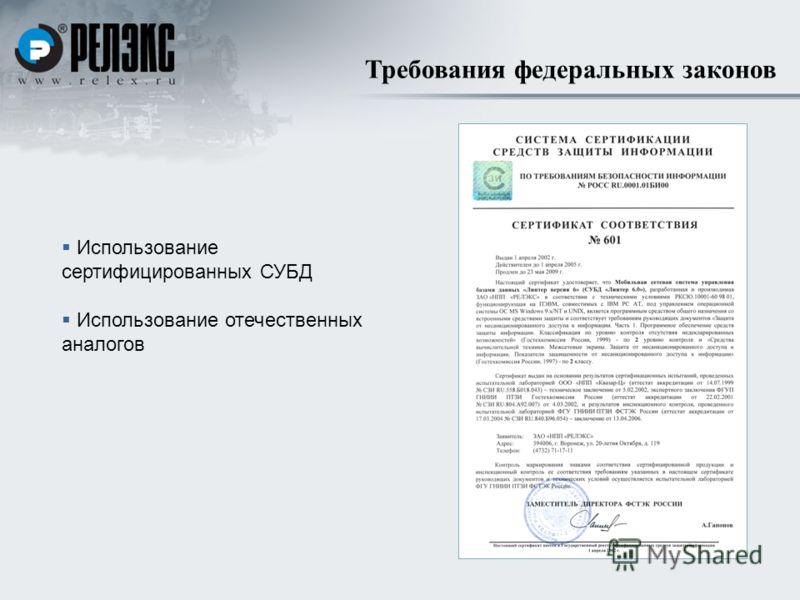Требования федеральных законов Использование сертифицированных СУБД Использование отечественных аналогов