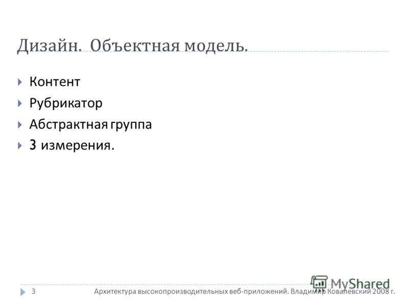 Дизайн. Объектная модель. Архитектура высокопроизводительных веб - приложений. Владимир Ковалевский 2008 г. Контент Рубрикатор Абстрактная группа 3 измерения. 3