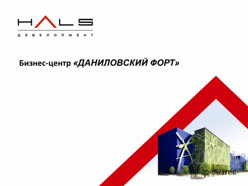 Бизнес-центр «ДАНИЛОВСКИЙ ФОРТ»
