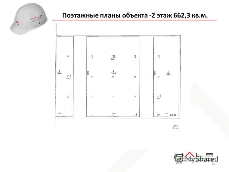14 Поэтажные планы объекта -2 этаж 662,3 кв.м.
