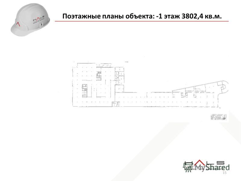 15 Поэтажные планы объекта: -1 этаж 3802,4 кв.м.