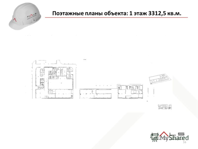 16 Поэтажные планы объекта: 1 этаж 3312,5 кв.м.
