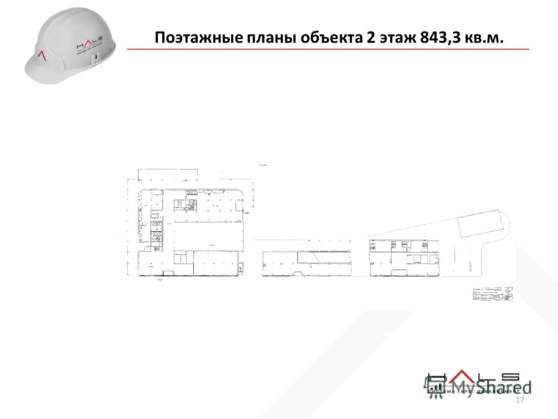 17 Поэтажные планы объекта 2 этаж 843,3 кв.м.