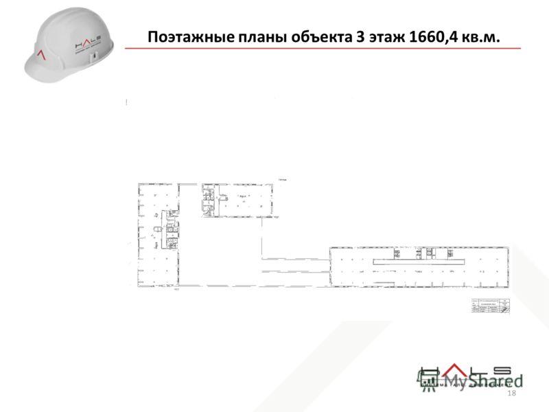 18 Поэтажные планы объекта 3 этаж 1660,4 кв.м.