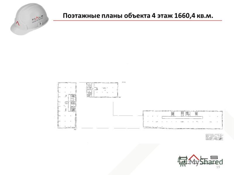 19 Поэтажные планы объекта 4 этаж 1660,4 кв.м.
