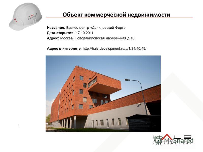 Название: Бизнес-центр «Даниловский Форт» Дата открытия: 17.10.2011 Адрес: Москва, Новоданиловская набережная д.10 Адрес в интернете: http://hals-development.ru/#/1/34/40/49/ Объект коммерческой недвижимости :