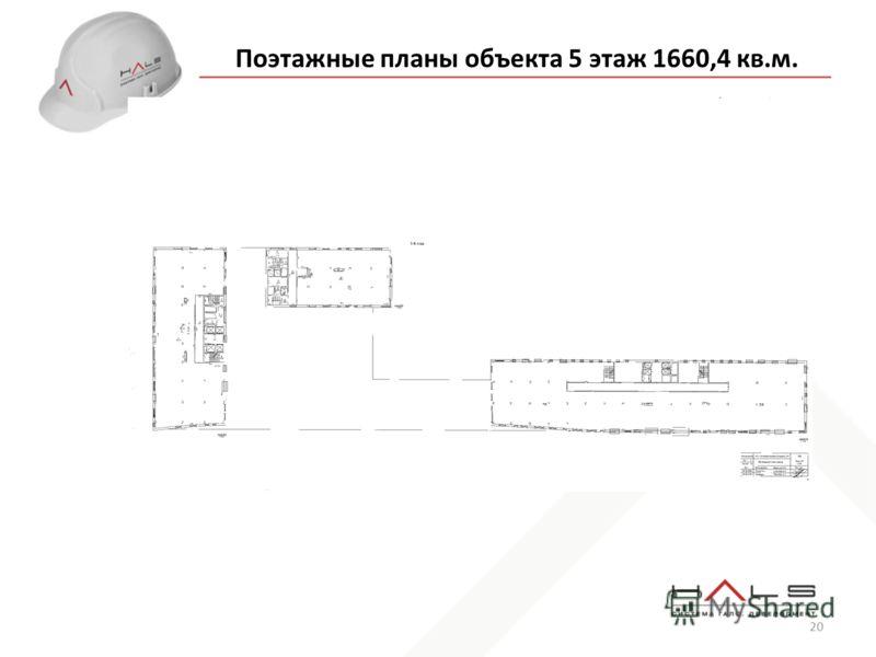 20 Поэтажные планы объекта 5 этаж 1660,4 кв.м.