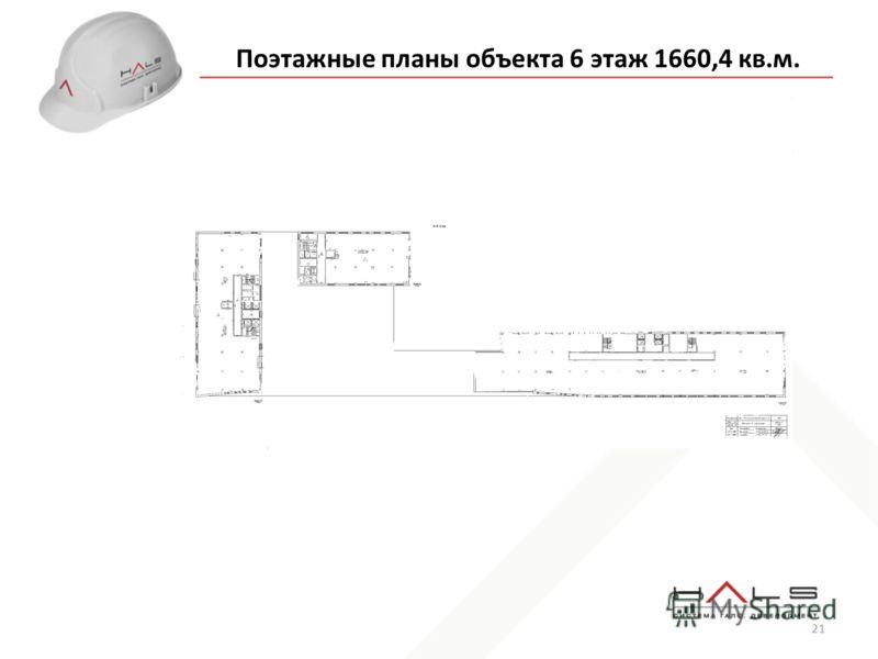 21 Поэтажные планы объекта 6 этаж 1660,4 кв.м.