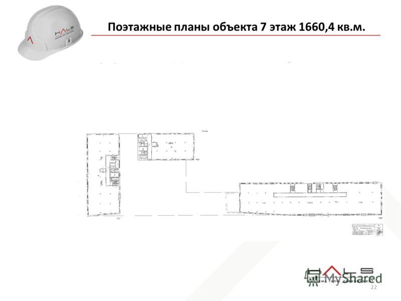 22 Поэтажные планы объекта 7 этаж 1660,4 кв.м.