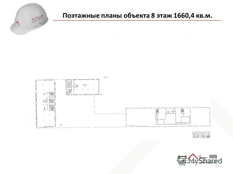 23 Поэтажные планы объекта 8 этаж 1660,4 кв.м.