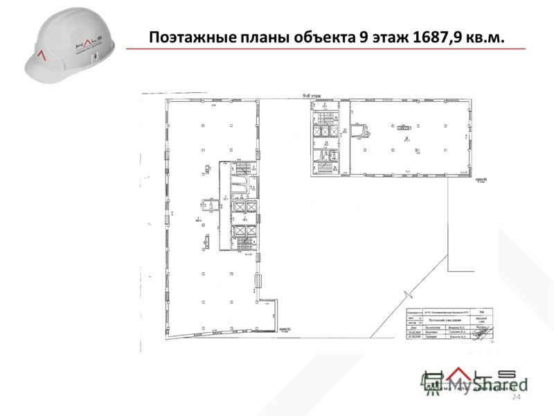 24 Поэтажные планы объекта 9 этаж 1687,9 кв.м.