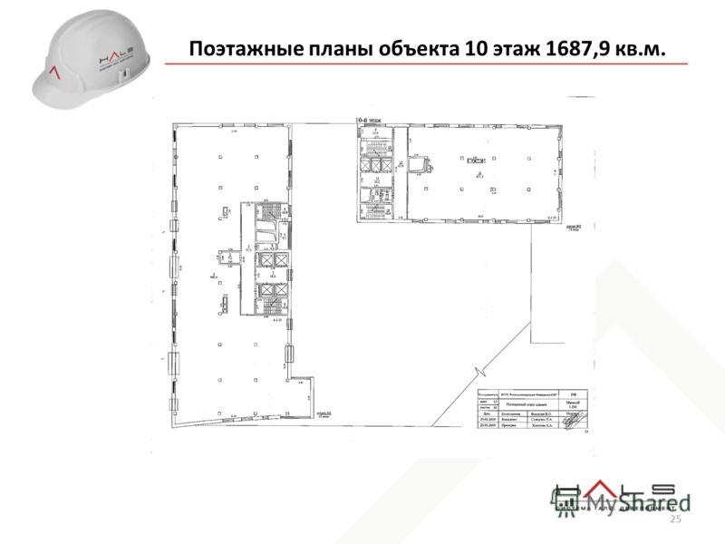 25 Поэтажные планы объекта 10 этаж 1687,9 кв.м.