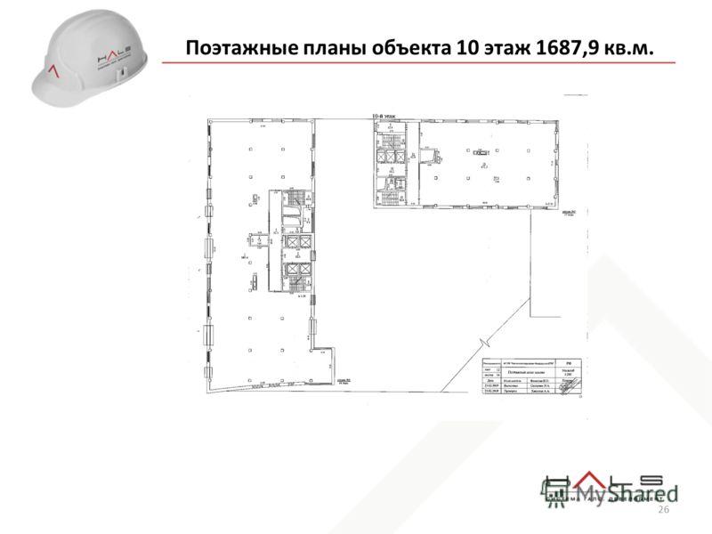 26 Поэтажные планы объекта 10 этаж 1687,9 кв.м.