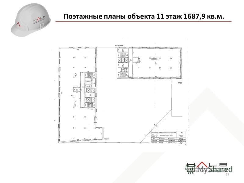 27 Поэтажные планы объекта 11 этаж 1687,9 кв.м.
