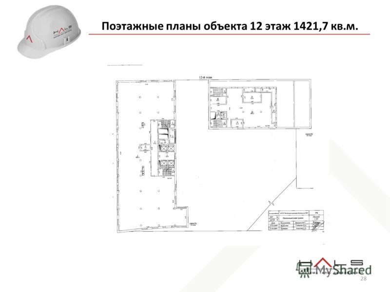 28 Поэтажные планы объекта 12 этаж 1421,7 кв.м.
