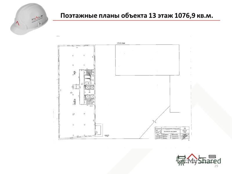 29 Поэтажные планы объекта 13 этаж 1076,9 кв.м.