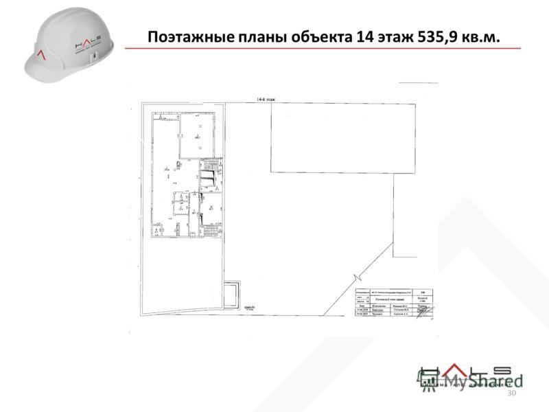 30 Поэтажные планы объекта 14 этаж 535,9 кв.м.