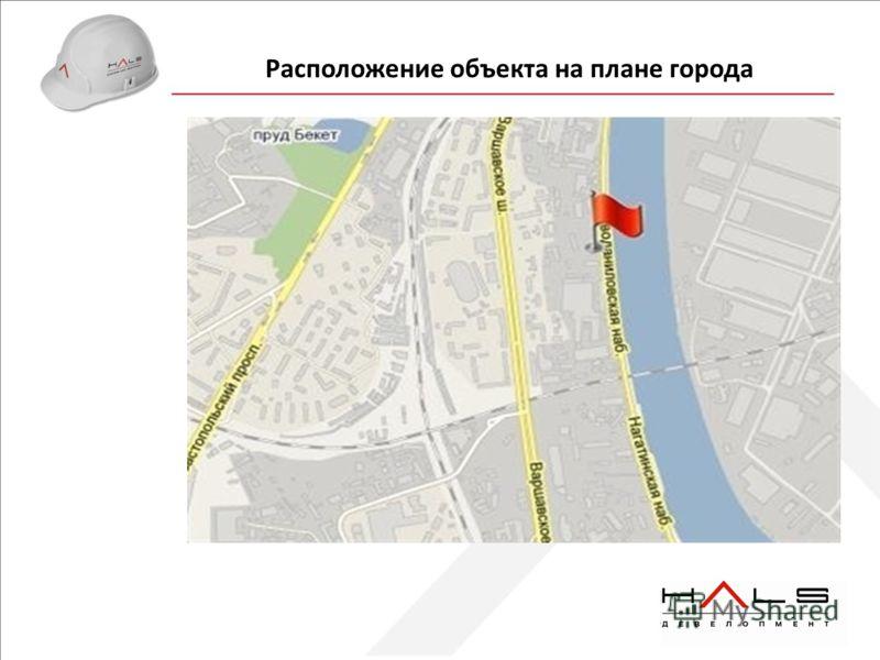 Расположение объекта на плане города