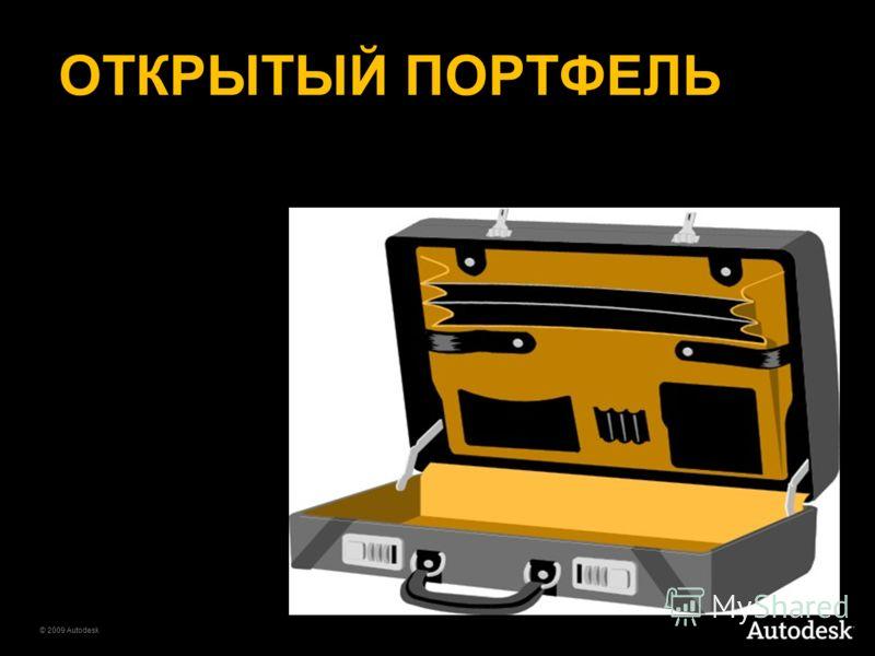 © 2009 Autodesk ОТКРЫТЫЙ ПОРТФЕЛЬ
