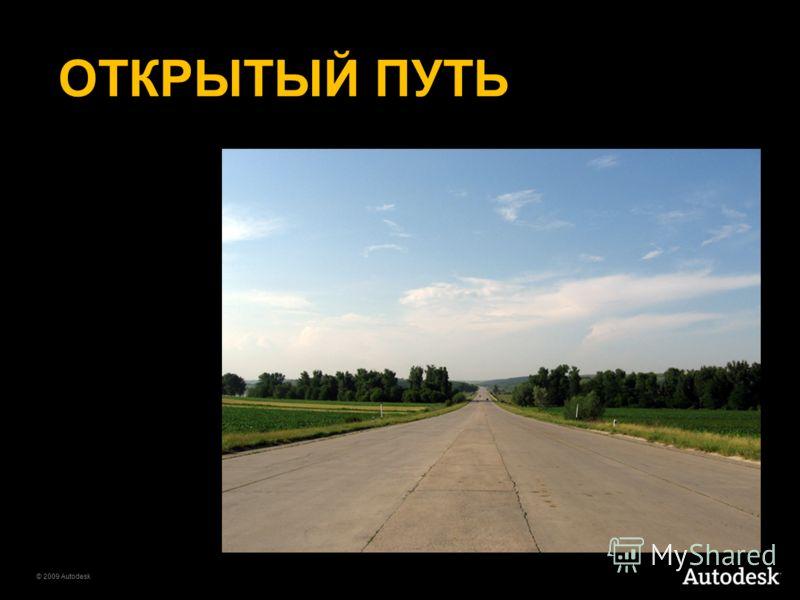 © 2009 Autodesk ОТКРЫТЫЙ ПУТЬ