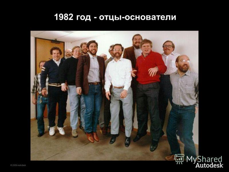 © 2009 Autodesk 1982 год - отцы-основатели