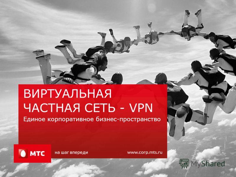 Единое корпоративное бизнес-пространство ВИРТУАЛЬНАЯ ЧАСТНАЯ СЕТЬ - VPN