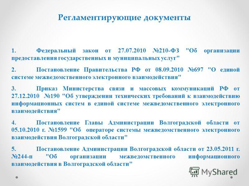 Регламентирующие документы 1.Федеральный закон от 27.07.2010 210-ФЗ