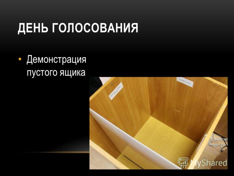 6 ДЕНЬ ГОЛОСОВАНИЯ Демонстрация пустого ящика