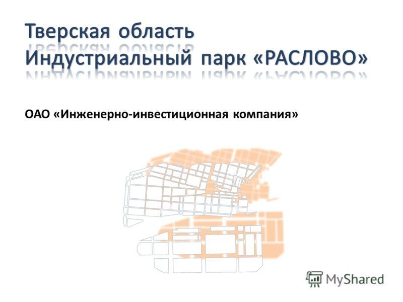 ОАО «Инженерно-инвестиционная компания»